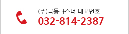 대표전화 : 032-814-2387